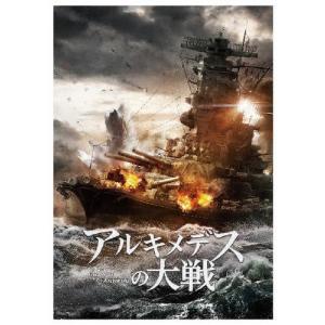 アルキメデスの大戦 Blu-ray 豪華版(2枚組)/菅田将暉[Blu-ray]【返品種別A】