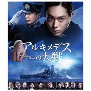 アルキメデスの大戦 Blu-ray 通常版/菅田将暉[Blu-ray]【返品種別A】