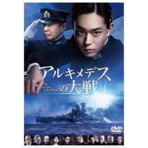 アルキメデスの大戦 DVD 通常版/菅田将暉[DVD]【返品種別A】