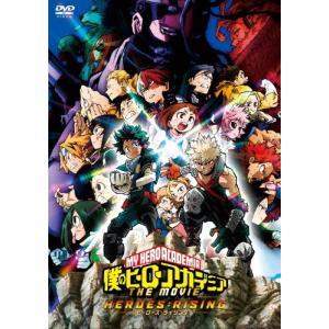 僕のヒーローアカデミア THE MOVIE ヒーローズ:ライジング DVD プルスウルトラ版/アニメーション[DVD]【返品種別A】