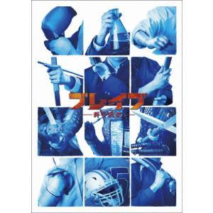 [先着特典付]ブレイブ -群青戦記- Blu-ray/新田真剣佑、三浦春馬、松山ケンイチ[Blu-ray]【返品種別A】|Joshin web CDDVD PayPayモール店