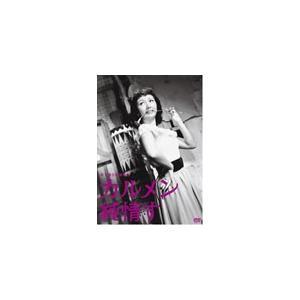 木下惠介生誕100年 カルメン純情す/高峰秀子[DVD]【返品種別A】|joshin-cddvd