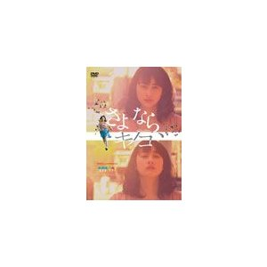さよなら、キノコ/早見あかり[DVD]【返品種別A】...
