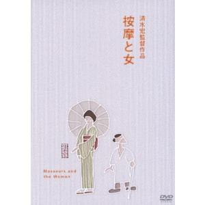 按摩と女/高峰三枝子[DVD]【返品種別A】