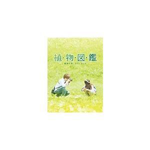 [枚数限定][限定版][先着特典付]植物図鑑 運命の恋、ひろいました 豪華版(初回限定生産)/岩田剛典,高畑充希[DVD]【返品種別A】