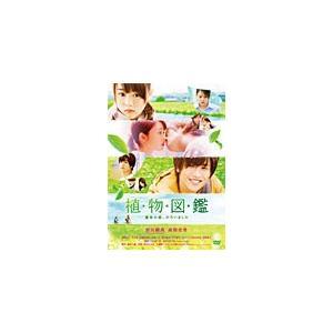植物図鑑 運命の恋、ひろいました/岩田剛典,高畑充希[DVD]【返品種別A】