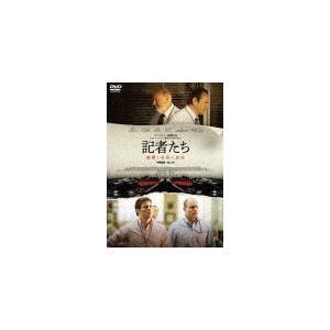記者たち 衝撃と畏怖の真実/ウディ・ハレルソン[DVD]【返品種別A】