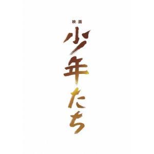 [先着特典付]映画 少年たち 特別版【DVD】/ジャニーズJr.[DVD]【返品種別A】|joshin-cddvd