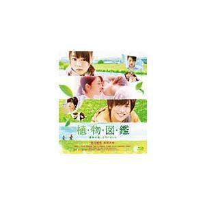 植物図鑑 運命の恋、ひろいました/岩田剛典,高畑充希[Blu-ray]【返品種別A】 joshin-cddvd