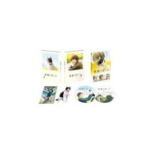 [枚数限定][限定版]旅猫リポート 豪華版(初回限定生産/Blu-ray)/福士蒼汰[Blu-ray]【返品種別A】 joshin-cddvd