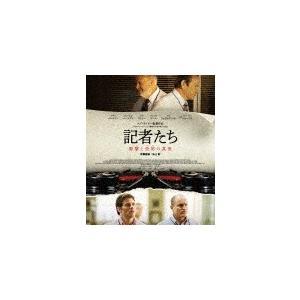 記者たち 衝撃と畏怖の真実/ウディ・ハレルソン[Blu-ray]【返品種別A】