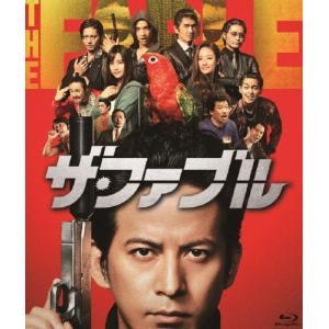 ザ・ファブル/岡田准一[Blu-ray]【返品種別A】
