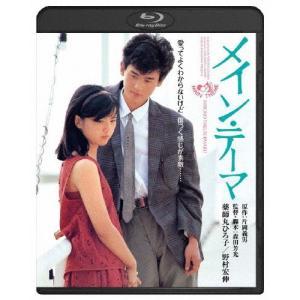 メイン・テーマ 角川映画 THE BEST/薬師丸ひろ子[Blu-ray]【返品種別A】