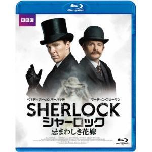 SHERLOCK/シャーロック 忌まわしき花嫁/ベネディクト・カンバーバッチ[Blu-ray]【返品種別A】|joshin-cddvd