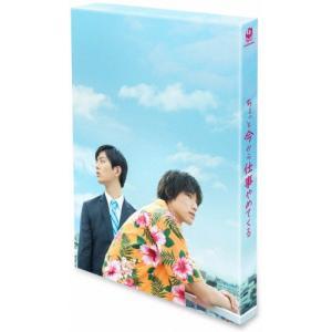 ちょっと今から仕事やめてくる Blu-ray豪華版/福士蒼汰[Blu-ray]【返品種別A】|joshin-cddvd