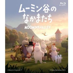 [枚数限定][限定版]ムーミン谷のなかまたち 豪華版 Blu-ray-BOX(完全数量限定生産)/ア...