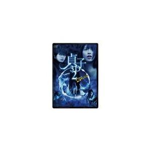 [枚数限定][限定版]貞子3D2 2Dバージョン&スマ4D(スマホ連動版)DVD【期間限定出荷】/瀧...