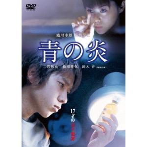 青の炎/二宮和也[DVD]【返品種別A】