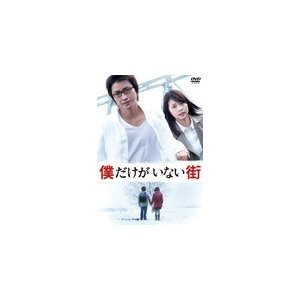 僕だけがいない街 スタンダードエディション/藤原竜也[DVD]【返品種別A】|joshin-cddvd