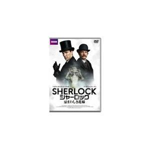 SHERLOCK/シャーロック 忌まわしき花嫁/ベネディクト・カンバーバッチ[DVD]【返品種別A】