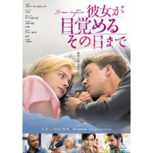 彼女が目覚めるその日まで/クロエ・グレース・モレッツ[DVD...