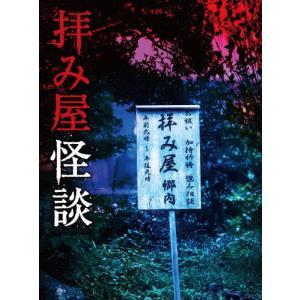 拝み屋怪談 DVD-BOX/藤田富[DVD]【返品種別A】