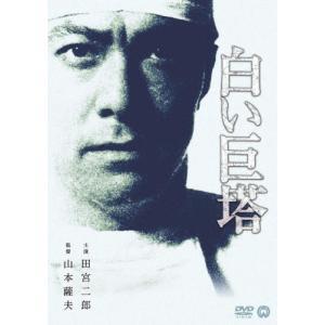 白い巨塔/田宮二郎[DVD]【返品種別A】