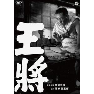 王将/阪東妻三郎[DVD]【返品種別A】