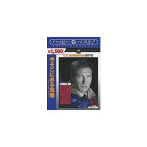 今そこにある危機 アドバンスト・コレクターズ・エディション/ハリソン・フォード[DVD]【返品種別A...