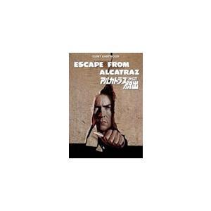 アルカトラズからの脱出/クリント・イーストウッド[DVD]【返品種別A】