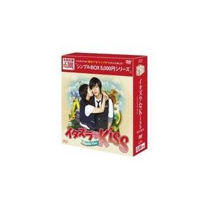 [枚数限定]イタズラなKiss〜Playful Kiss DVD-BOX<シンプルBOX 5,000円シリーズ>/キム・ヒョンジュン[DVD]【返品種別A】|joshin-cddvd