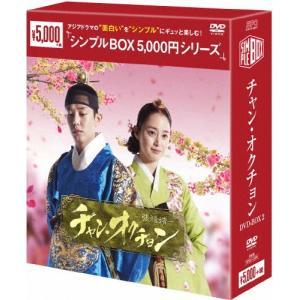 [枚数限定][限定版]チャン・オクチョン DVD-BOX2〈...