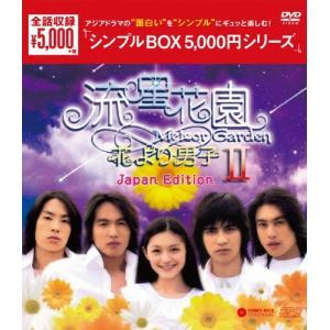 流星花園II〜花より男子〜<Japan Edition>DV...