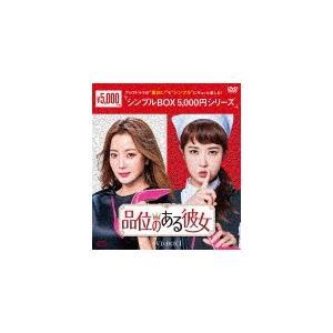 品位のある彼女 DVD-BOX1<シンプルBOX 5,000円シリーズ>/キム・ヒソン[DVD]【返...