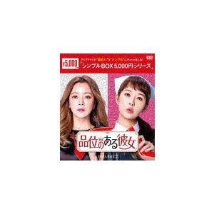 品位のある彼女 DVD-BOX2<シンプルBOX 5,000円シリーズ>/キム・ヒソン[DVD]【返...