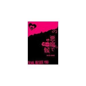 [枚数限定]悪魔で候〜悪魔在身邊〜/レイニー・ヤン[DVD]...