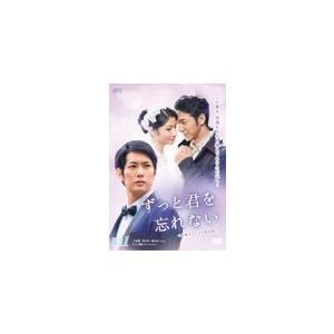 ずっと君を忘れない〈台湾オリジナル放送版〉DVD-BOX1/リー・リーレン[DVD]【返品種別A】