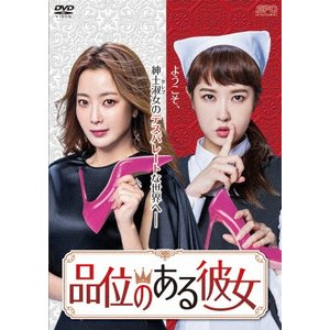 品位のある彼女 DVD-BOX1/キム・ヒソン[DVD]【返...