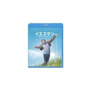 """イエスマン """"YES""""は人生のパスワード/ジム・キャリー[Blu-ray]【返品種別A】"""