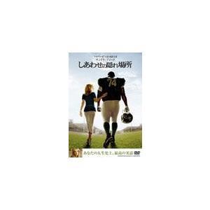 [枚数限定]しあわせの隠れ場所/サンドラ・ブロック[DVD]【返品種別A】|joshin-cddvd