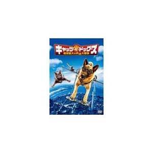 [枚数限定]キャッツ&ドッグス 地球最大の肉球大戦争/ジェームズ・マースデン[DVD]【返品種別A】