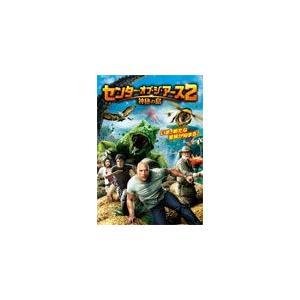 [枚数限定]センター・オブ・ジ・アース2 神秘の島/ドウェイン・ジョンソン[DVD]【返品種別A】