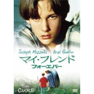 マイ・フレンド・フォーエバー/ブラッド・レンフロ[DVD]【返品種別A】|joshin-cddvd