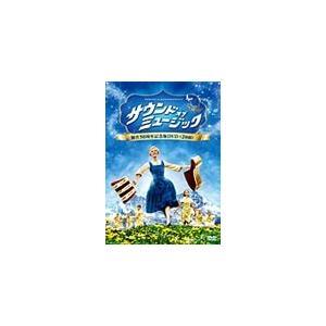サウンド・オブ・ミュージック 製作50周年記念版 DVD/ジュリー・アンドリュース[DVD]【返品種別A】|joshin-cddvd
