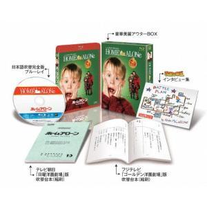 [枚数限定][限定版]ホーム・アローン〈日本語吹替完全版〉コレクターズ・ブルーレイBOX〔初回生産限定〕/マコーレー・カルキン[Blu-ray]【返品種別A】|joshin-cddvd