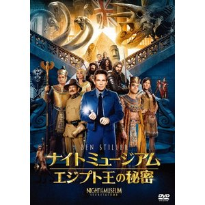 [枚数限定]ナイト ミュージアム/エジプト王の秘密/ベン・スティラー[DVD]【返品種別A】