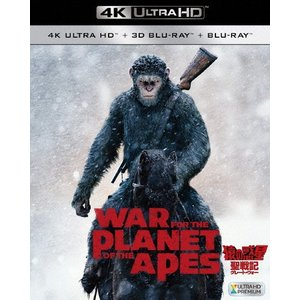 猿の惑星:聖戦記(グレート・ウォー)<4K ULTRA HD+3D+2Dブルーレイ>/アンディ・サーキス[Blu-ray]【返品種別A】|joshin-cddvd