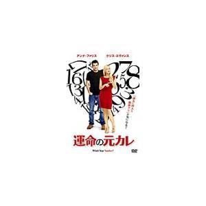 [枚数限定]運命の元カレ/アンナ・ファリス[DVD]【返品種別A】