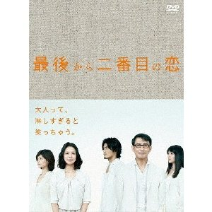 最後から二番目の恋 DVD-BOX/小泉今日子[DVD]【返品種別A】|joshin-cddvd