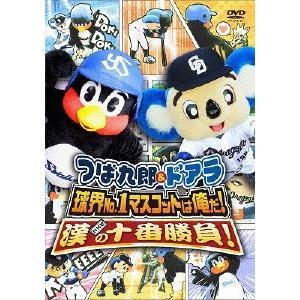 つば九郎&ドアラ 球界No.1マスコットは俺だ!漢(おとこ)の十番勝負!/バラエティ[DVD]【返品種別A】